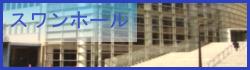 伊丹市スワンホールへのリンクのバナー