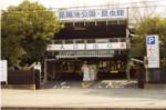 昆陽池公園駐車場入り口の写真